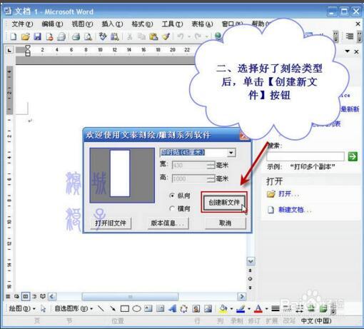 文泰软件怎么设置刻字机才能正常输出?